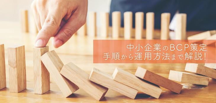 中小企業必見!BCPの策定手順から運用方法まで一挙解説!