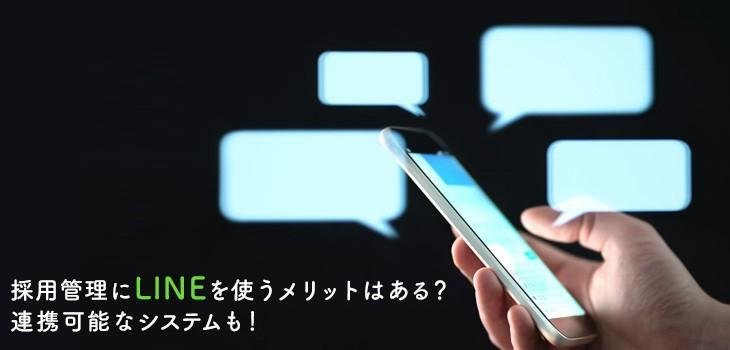 【2021年版】LINE連携できるおすすめの採用管理システム9選!