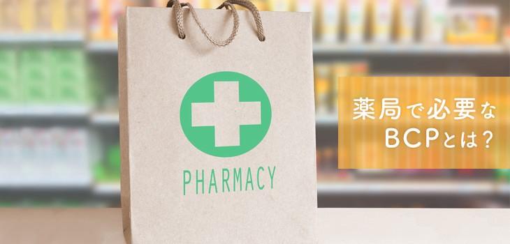 薬局で必要なBCPとは?一般企業との違い・災害時の対応も解説