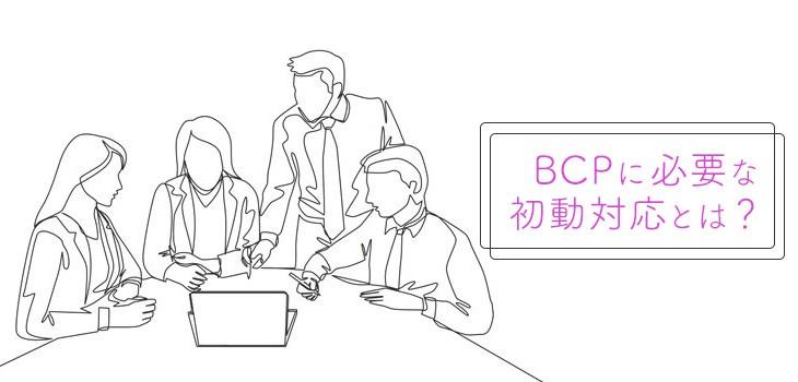 BCPに必要な初動対応とは?重要性から実施のポイントまで解説!