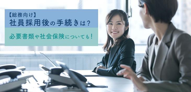 【総務向け】社員採用後の手続きは?必要書類や社会保険についても!
