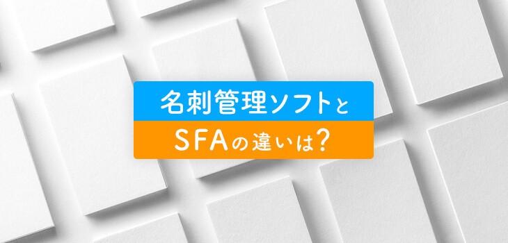 名刺管理とSFAの違いは?連携についてもあわせて解説