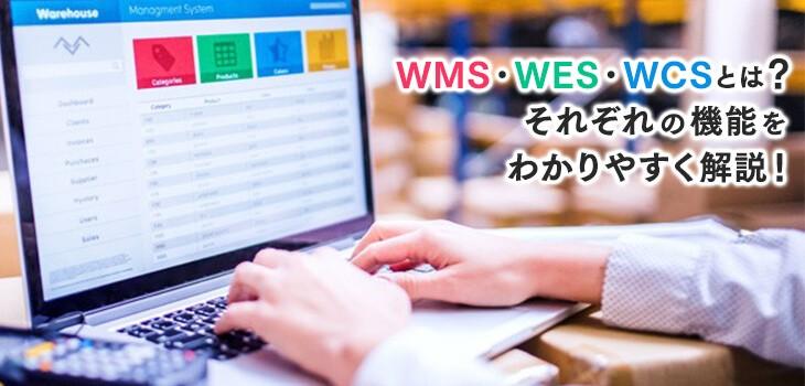 WMS・WES・WCSとは?それぞれの機能をわかりやすく解説!
