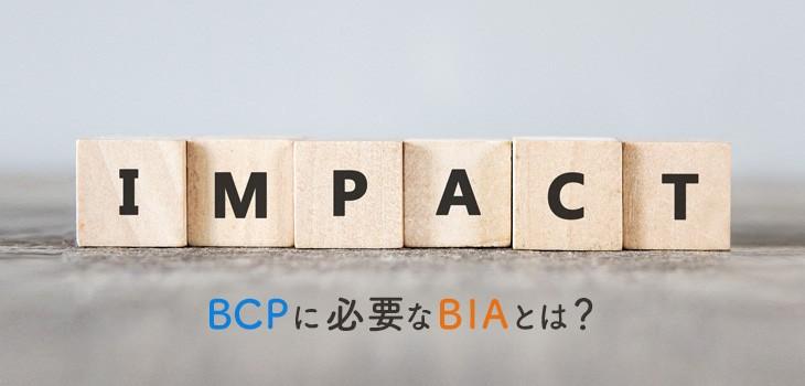 BCPに必要なBIAとは?目的から作成ポイントまで解説!