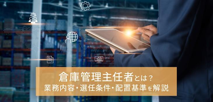 倉庫管理主任者とは?業務内容・選任条件・配置基準を徹底解説!