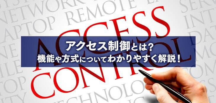 アクセス制御とは?機能や方式について分かりやすく解説!