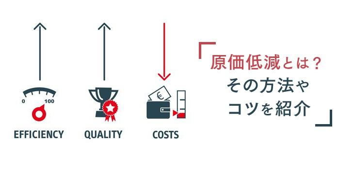 原価管理において重要な「原価低減」とは?その方法やコツを紹介!