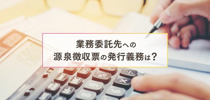 業務委託先へ給与明細や源泉徴収票を発行する義務はある?