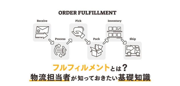 フルフィルメントとは?業務内容や成功させるためのポイントを解説!
