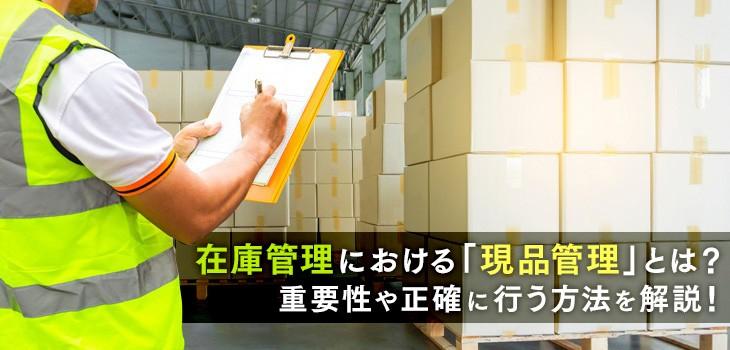 在庫管理における「現品管理」とは?重要性や正確に行う方法を解説!