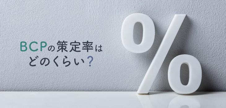 BCPの策定率はどのくらい?重要性や課題、解決策を一挙に解説!