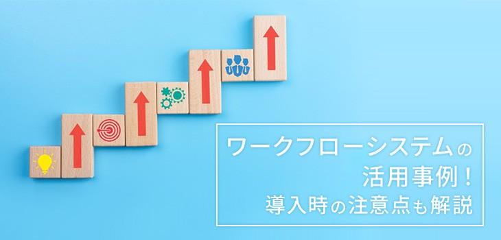 ワークフローシステムの活用事例4選!導入時の注意点も解説!