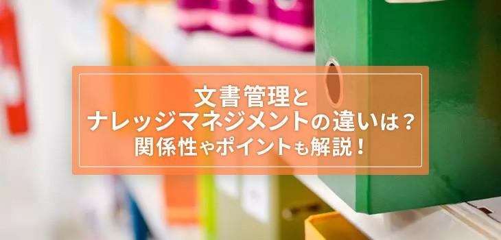 文書管理とナレッジマネジメントの違いや関係性は?5分で分かる解説