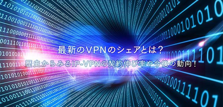 最新のVPNのシェアとは?歴史からみるIP-VPNの契約伸び率や今後の動向!