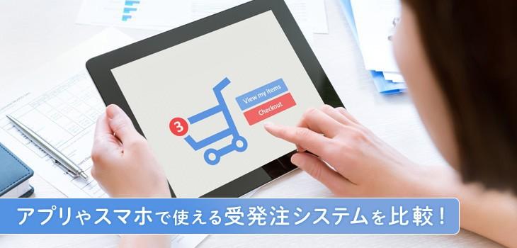 【受発注システム9選】アプリやスマホで使える製品を比較!