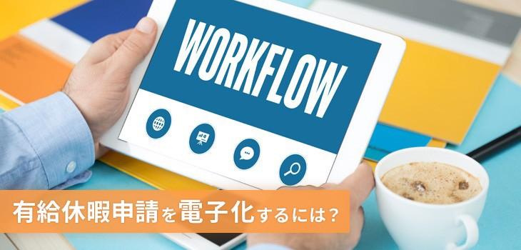 有給休暇申請を電子化するには?ワークフロー・勤怠管理システムを紹介