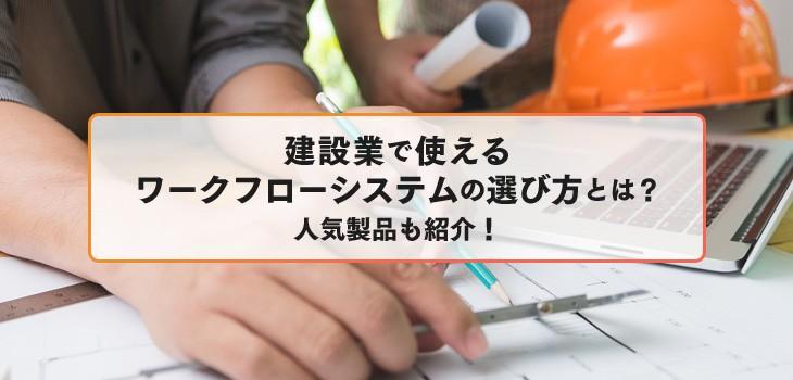 建設業で使えるワークフローシステム8選!選び方も解説!