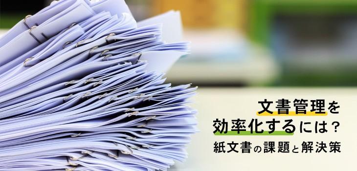 文書管理を効率化するには?紙文書の課題と解決策を解説!