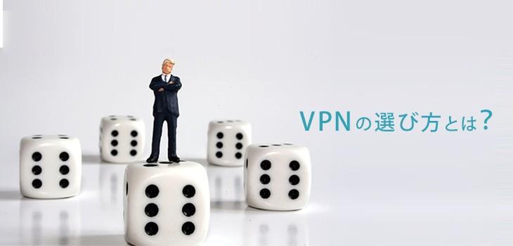 VPNの選び方とは?7つの選定ポイントとおすすめVPNを紹介!