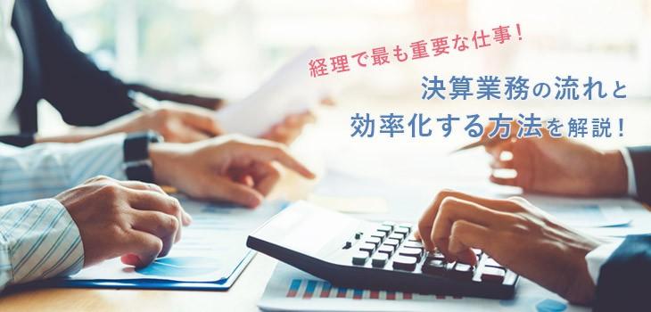 経理で最も重要な仕事!決算業務の流れと効率化する方法を解説!