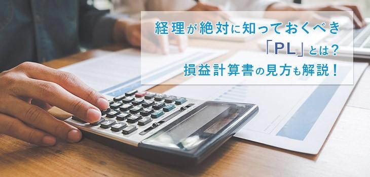 経理必修の「PL」(損益計算書)とは?読み方と作成方法も解説!