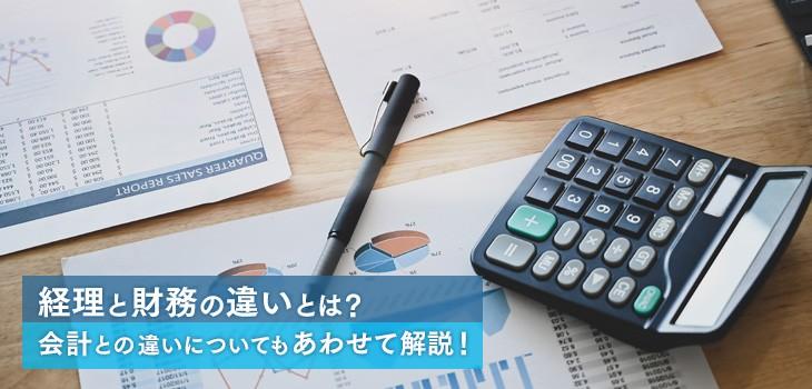 経理と財務の違いとは?会計との違いについてもあわせて解説!