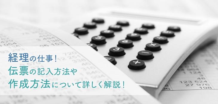 経理の仕事!伝票の記入方法や作成方法について詳しく解説!