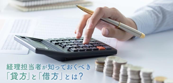 経理担当者が知っておくべき「貸方」と「借方」とは?