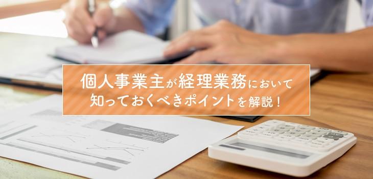 個人事業主が経理業務において知っておくべき3つのポイントを解説!
