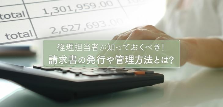 経理担当者が知っておくべき!請求書の発行や管理方法とは?