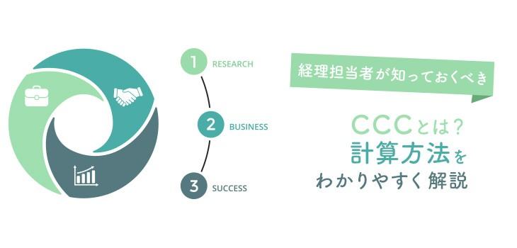 経理担当者が知っておくべきCCCとは?計算方法をわかりやすく解説