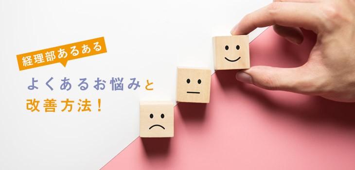 【経理部あるある】よくあるお悩みと改善方法!