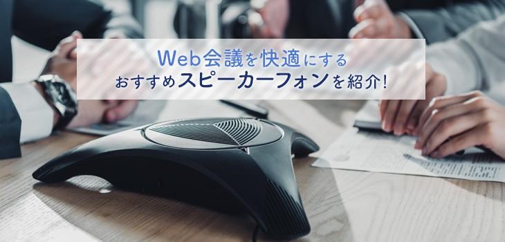 Web会議を快適にするおすすめマイクスピーカーを紹介!選び方も解説