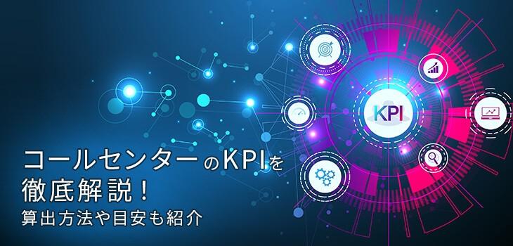 コールセンターで利用する「KPI」とは?種類ごとに詳しく解説!