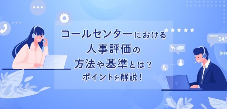 コールセンターにおける人事評価の方法とは?ポイントを解説!