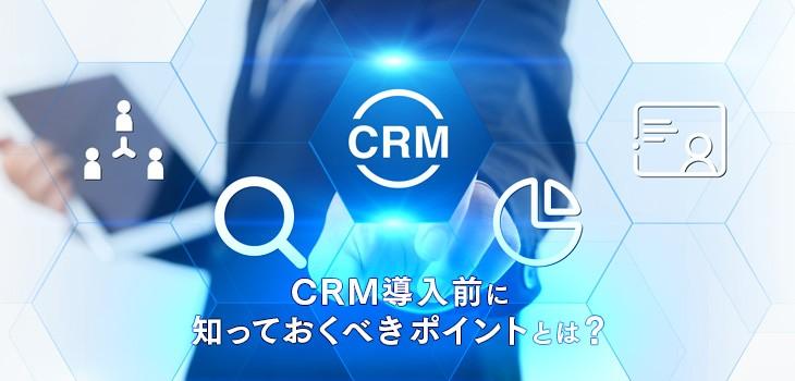 CRMを導入する目的は何?明確にしてから運用を始めよう!