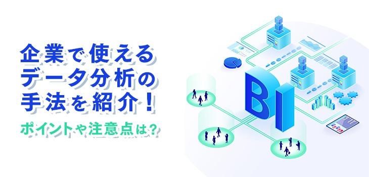 企業で使えるデータ分析の手法を9つ紹介!ポイントや注意点は?