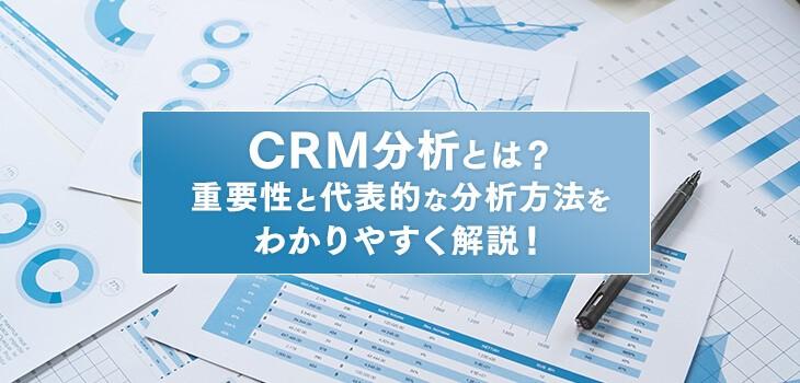 CRM分析とは?方法や手法、ポイントを分かりやすく解説!