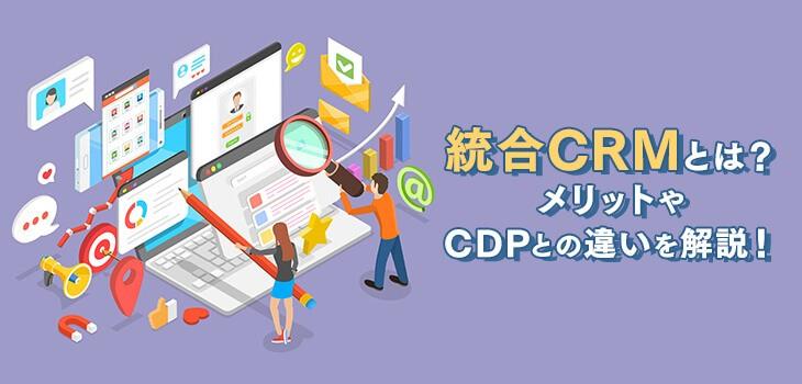 統合CRMとは?IT部門における顧客データの管理課題を解決!