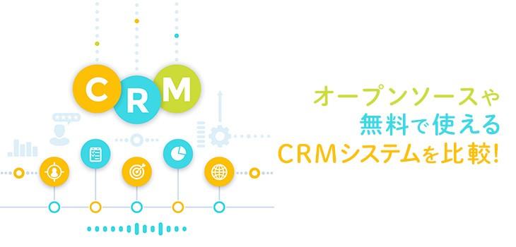 オープンソース(OSS)や無料で使えるCRMシステム10選を比較