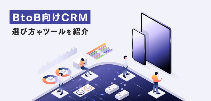 【BtoB企業向け】おすすめのCRMツール17製品を紹介!