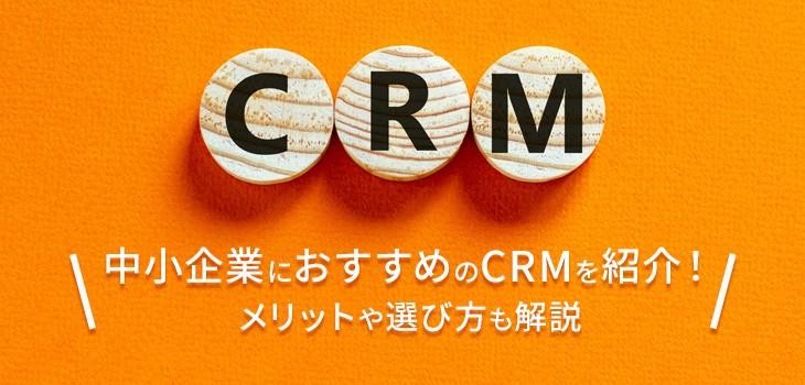 【中小企業向け】おすすめのCRMツールとは?選び方は?
