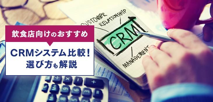 【飲食店向け】おすすめのCRMシステム10選を紹介!選び方は?