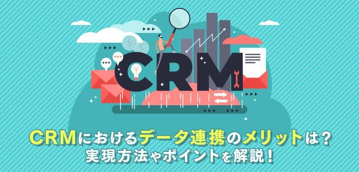 CRMにおけるデータ連携を実現させるには?事例やポイントを解説!