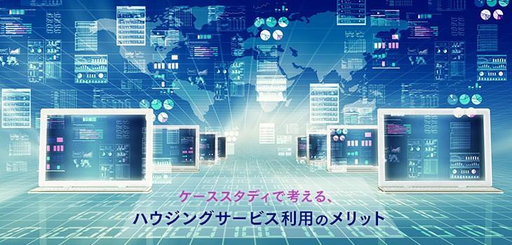 ケーススタディで考える、ハウジングサービス利用3つのメリット