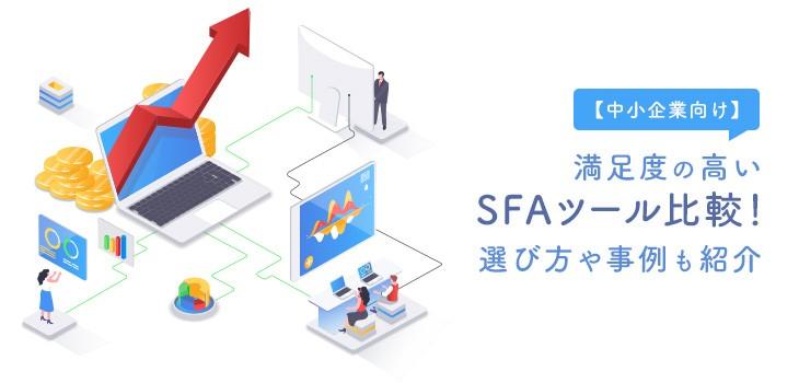 中小企業でもSFAは必要?失敗しないポイントや導入事例を紹介!