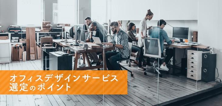 オフィスデザインサービス選定のポイント