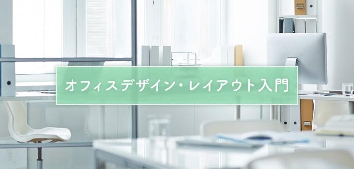 オフィスデザイン・レイアウト入門