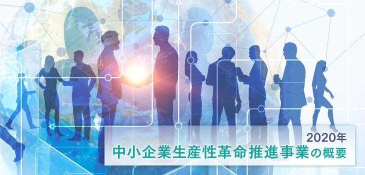 2020年(令和2年度)の補助金の動向は?中小企業生産性革命推進事業を解説