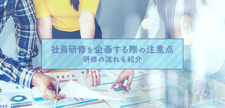 社員研修を企画する際の注意点|研修の流れも紹介